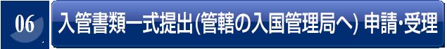 入管書類一式提出(管轄の出入国在留管理局へ) 申請・受理