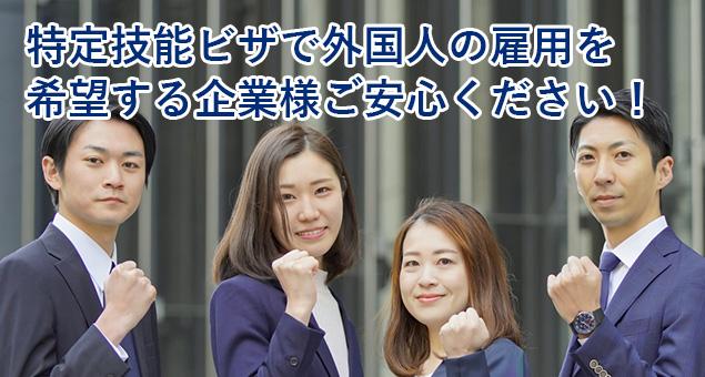 特定技能ビザで外国人の雇用を希望する企業様ご安心ください!